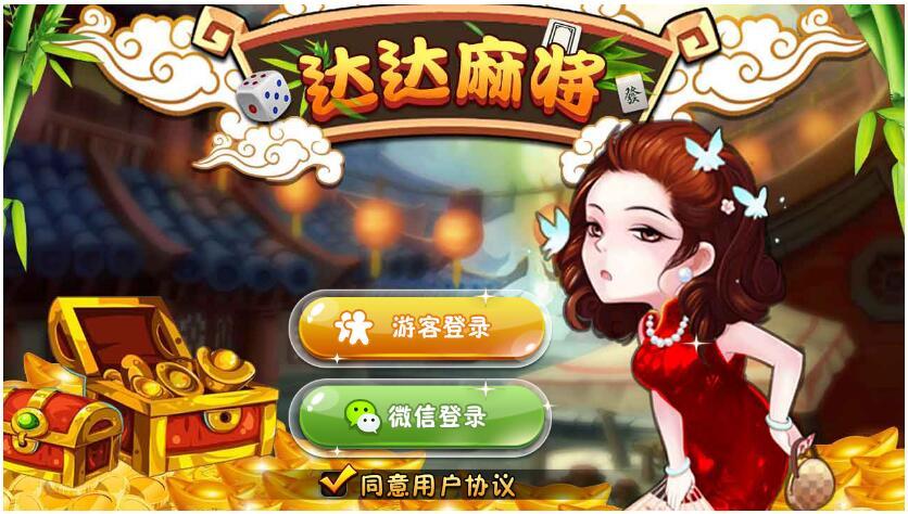 房卡麻将/血战/H5四川麻将完整游戏源码 支持iOS/Android/H5