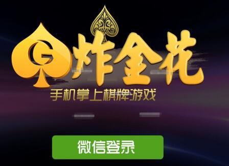 土豪房卡9人炸金花游qp戏组件带透视 运营版