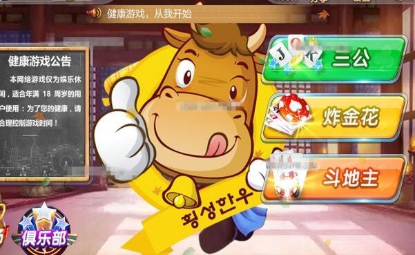 新版荟聚牌苑 房卡合集内含6个qp游戏源码
