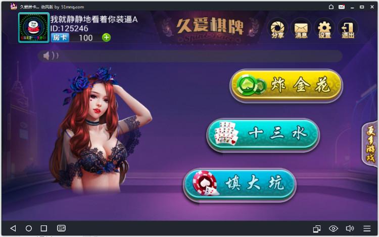房卡游戏 约局游戏 多种游戏集合大厅 斗地主 十三水 鑫众房卡版