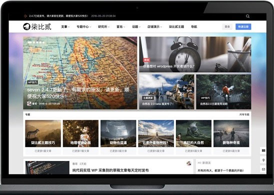 WordPress柒比贰B2 V2.9.9自媒体主题模板 去授权