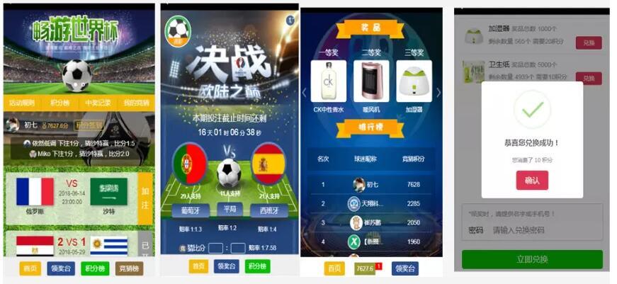 微擎开源世界杯足球竞猜积分游戏源码