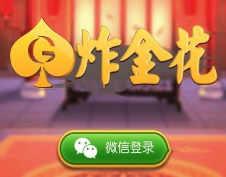 网狐6603二开炸金花房卡游戏源码 cocos2dxqp源码房卡游戏运营级