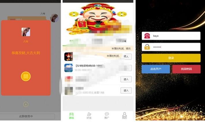 娱乐九州红包扫雷源码+完美运营+完整数据+完美功能