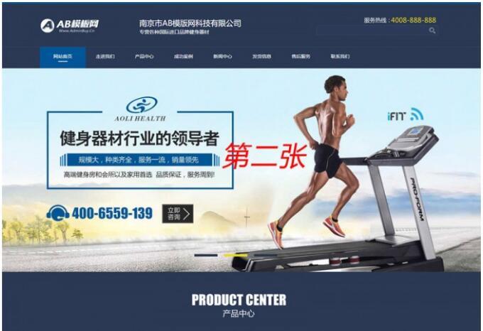 织梦dedecms体育建材销售类企业网站源码 带手机版_免费分享