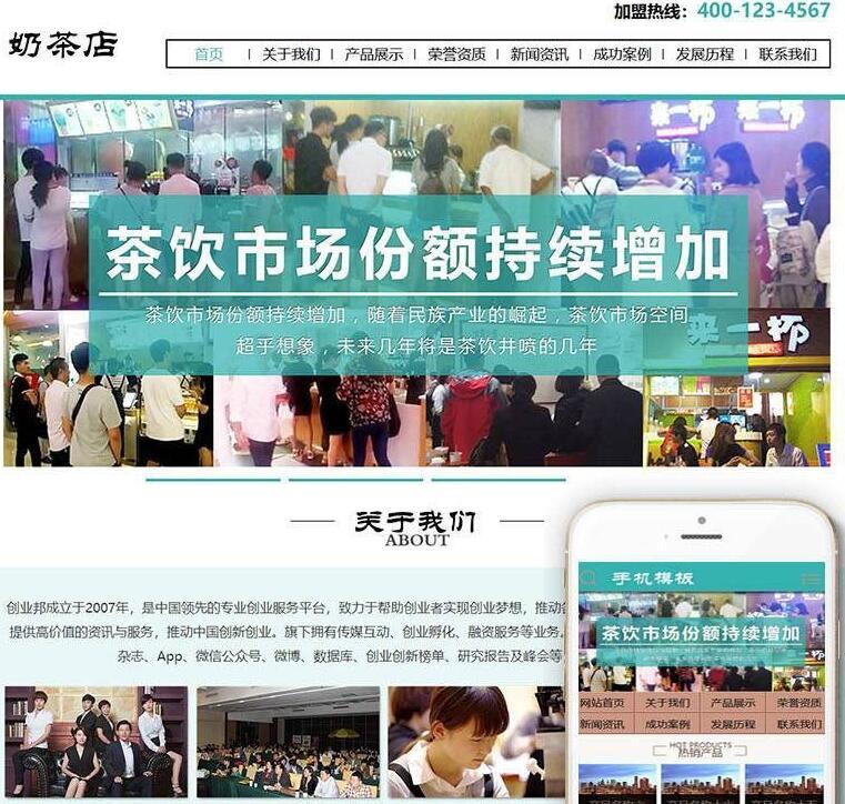 奶茶店餐饮管理公司织梦企业网站模板+手机移动端
