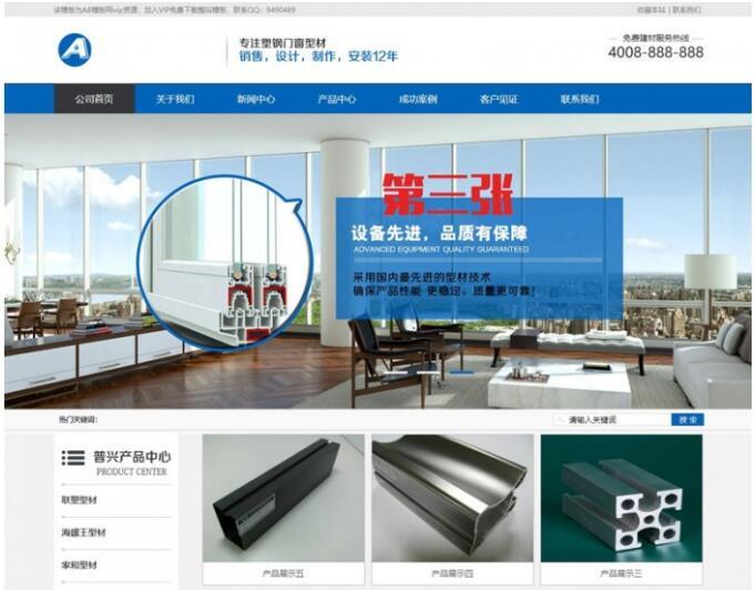 织梦dedecms蓝色铝业材料企业网站模板 [带手机版数据同步]_免费分享下载