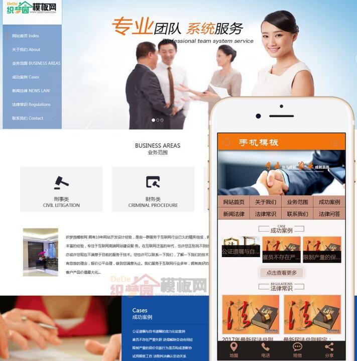 行政诉讼律师事务所法律咨询服务织梦企业网站模板(带手机移动端)