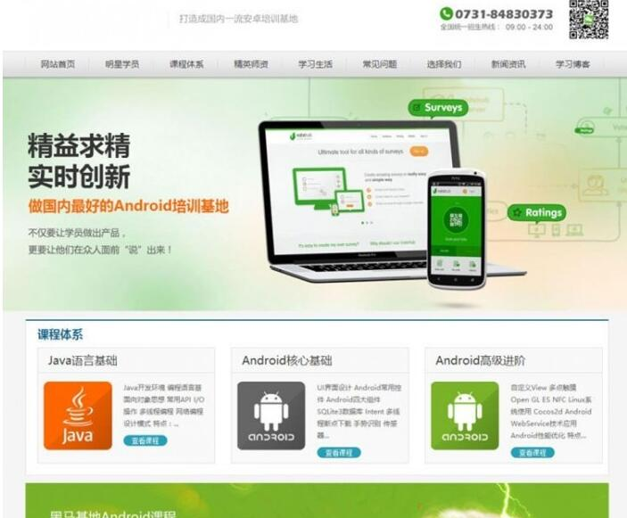 营销型IT教育培训机构织梦企业网站模板