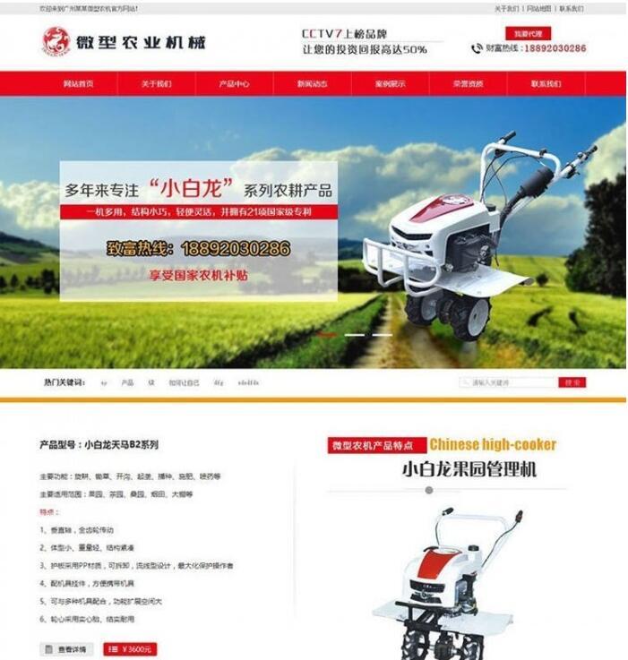 dedecms营销型农业机械设备织梦公司网站模板(带手机移动端)