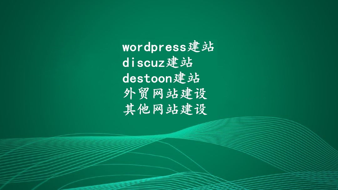 Enfold主题详解与实例,WordPress建站视频外贸教程