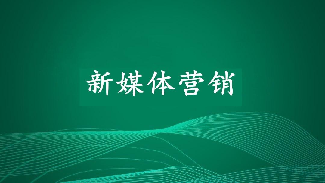 《微信公众号运营90招速成指南》9个系列完整版