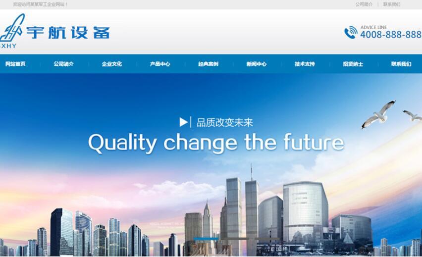 (带手机版数据同步)航天科技设备类网站源码 蓝色军工航空工业设备网站织梦模板