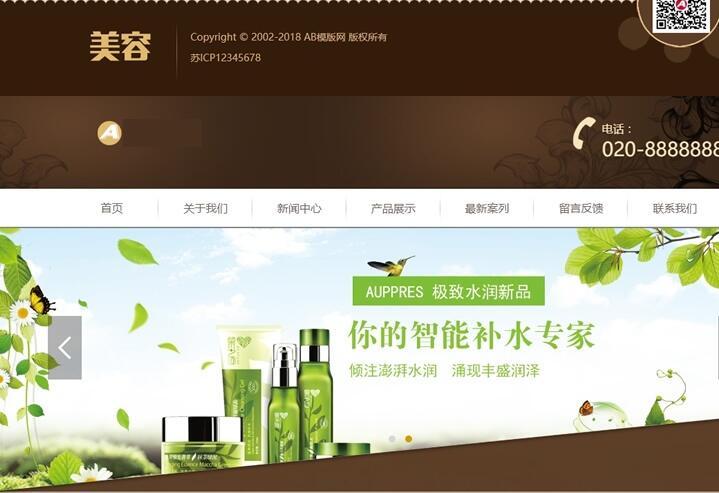(自适应手机版)响应式化妆美容香水类网站源码 HTML5化妆品销售网站织梦模板
