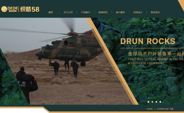 军绿色户外装备鞋业公司网站源码 织梦dedecms模板
