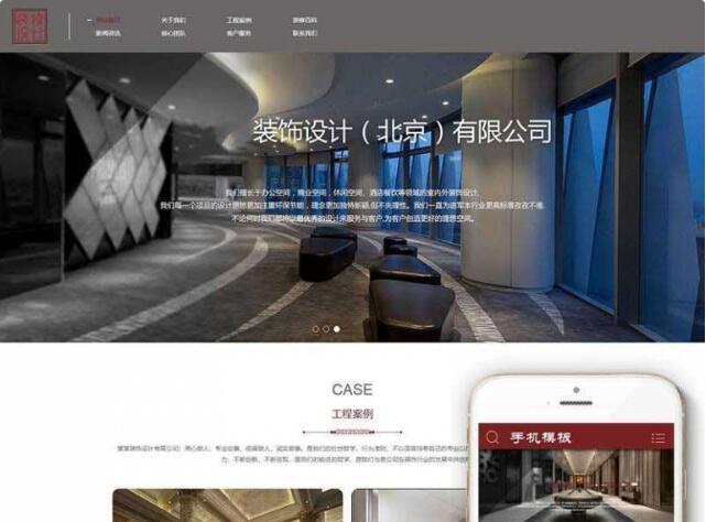 织梦dedecms装潢装饰软装设计企业网站模板UTF8(带手机移动端)