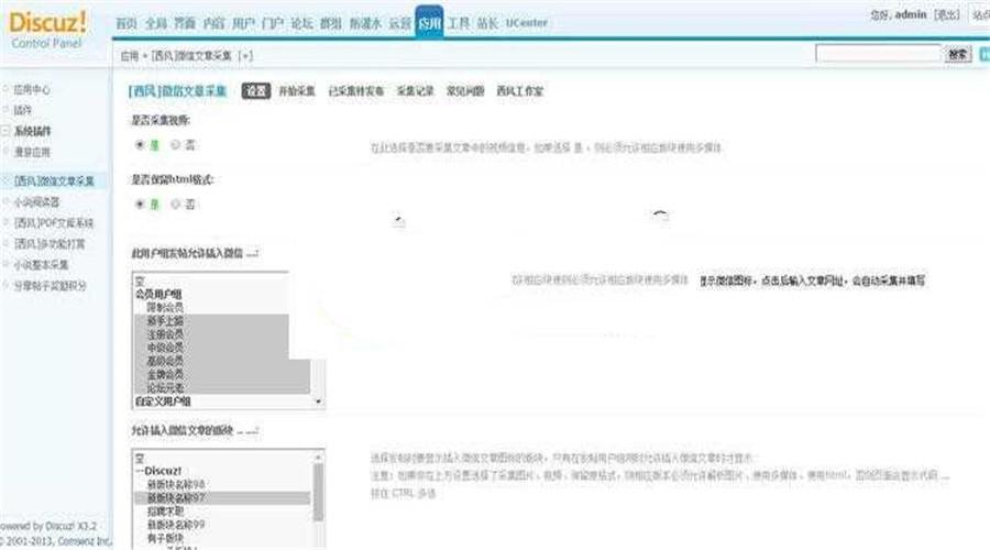 Discuz x3.2商业插件 [西风]微信文章采集 专业版2.0.1_源码下载