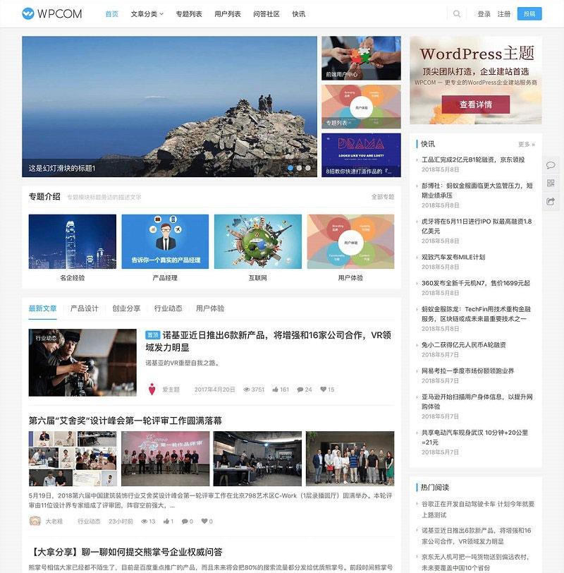 WordPress自媒体资讯博客主题模板JustNews v5.2.2免授权破解版