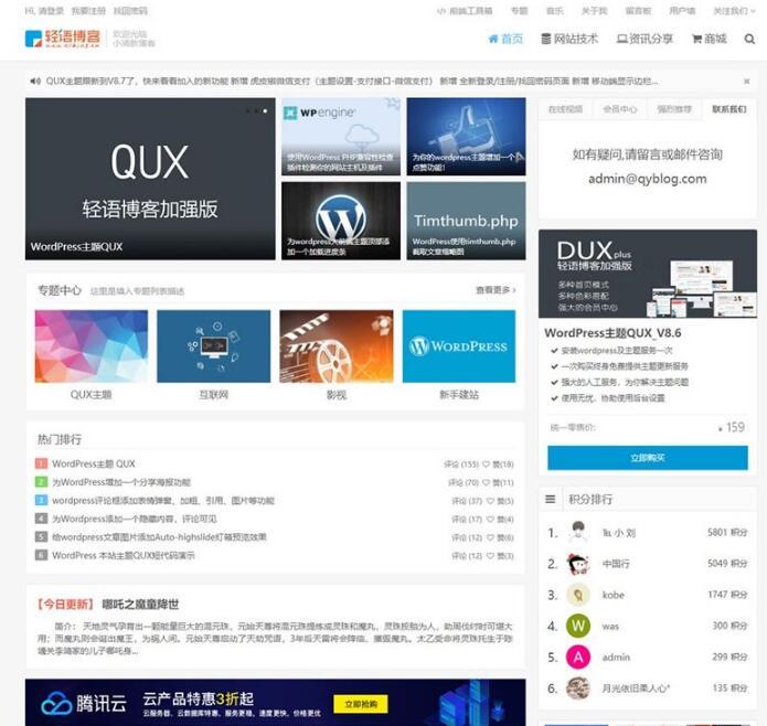 WordPress收费主题QUX_v8.8破解免授权 DUX轻语博客加强版