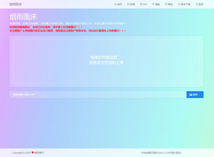 京东CDN图床API接口PHP源码 图片上传加速