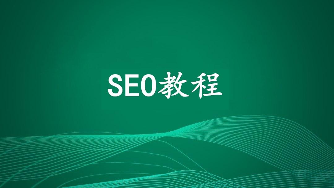 SEO推广变变变视频课程【22讲】_网络营销教程