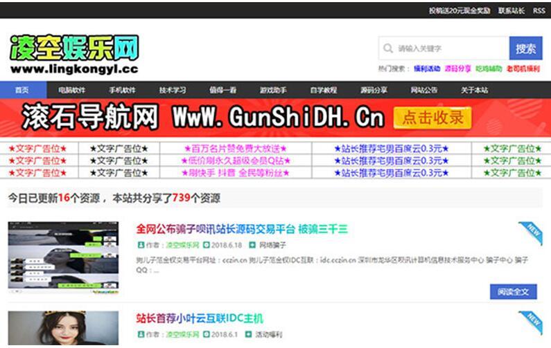 PHP仿凌空娱乐网整站源码带数据