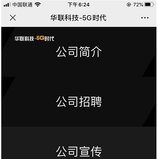 最新华娱5G理财盘项目H5源码+自己二开的前端