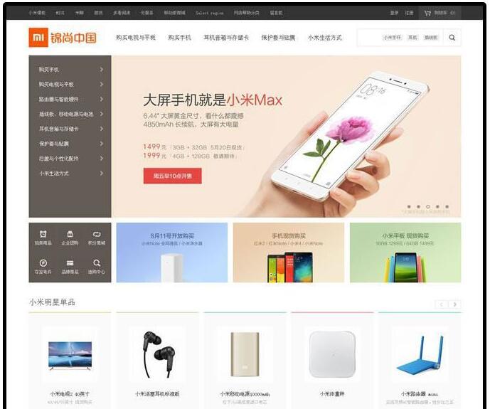 新ecshop小米商城网站源码 带手机微信端_源码下载