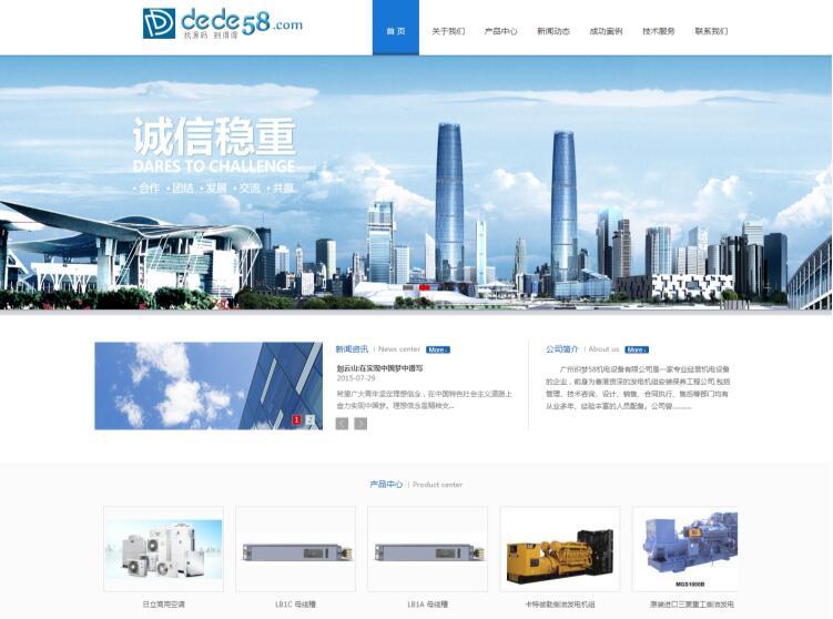 织梦简单机电设备机械类企业织梦模板