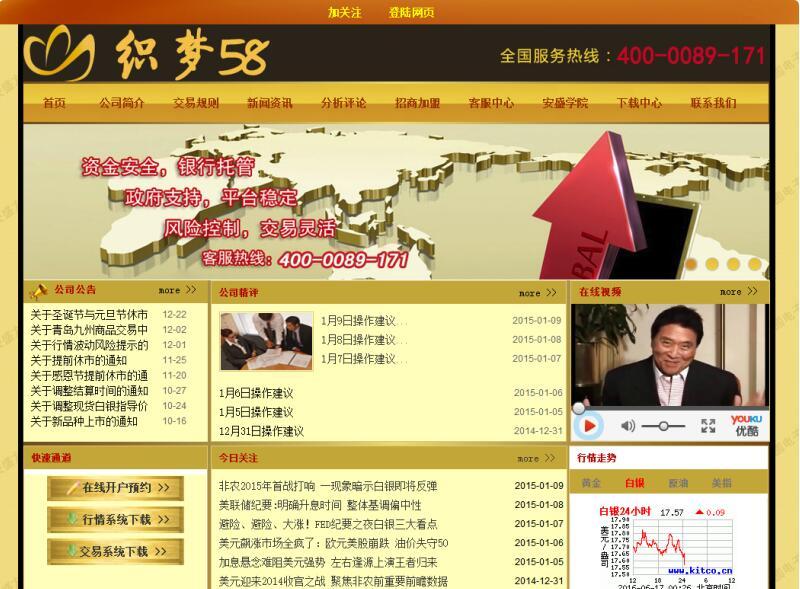 织梦金融投资理财类通用网站织梦模板