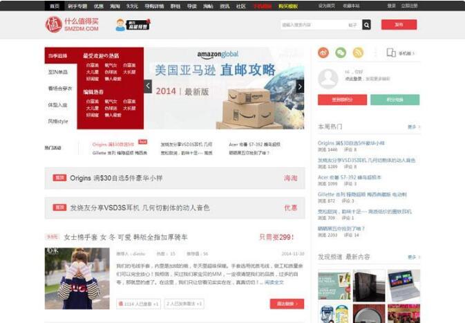 Discuz x3.2模板 淘宝客 导购网模板 smzdm商业版GBK_源码下载