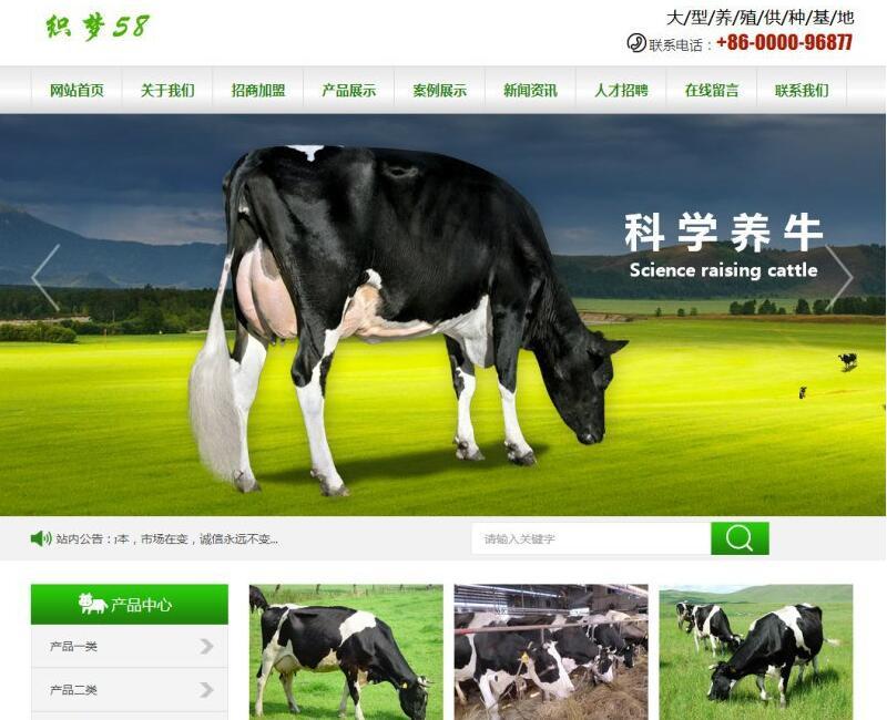 织梦绿色风格农林牧渔行业网站织梦模板(带手机端)