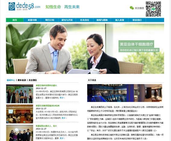织梦生物科技环保类企业织梦模板