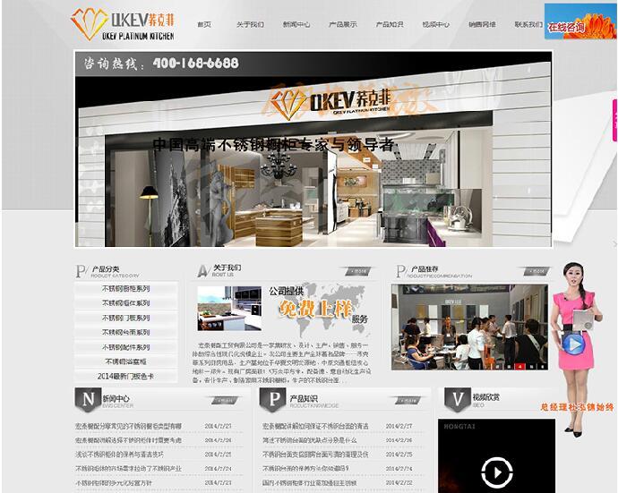 织梦灰色不锈钢橱柜公司网站整站模板
