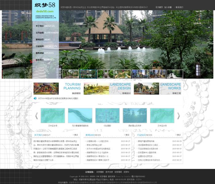 织梦大气景观设计环保类企业织梦模板