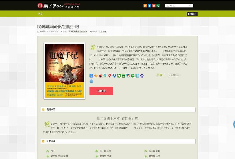 WordPress主题 多本小说阅读模板_源码下载