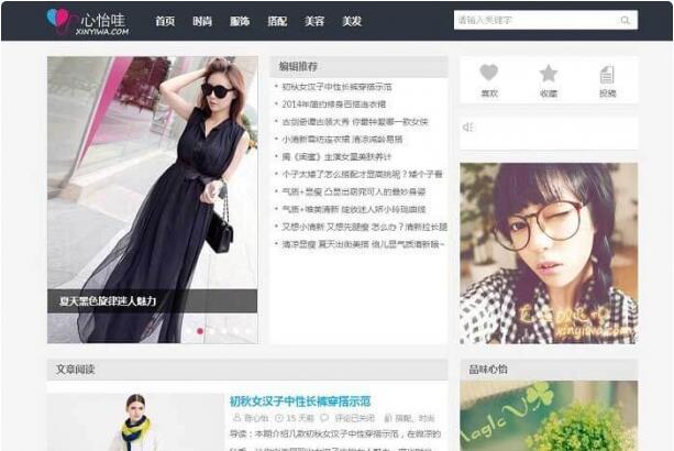 WordPress《心怡哇》女性资讯模板主题_源码下载