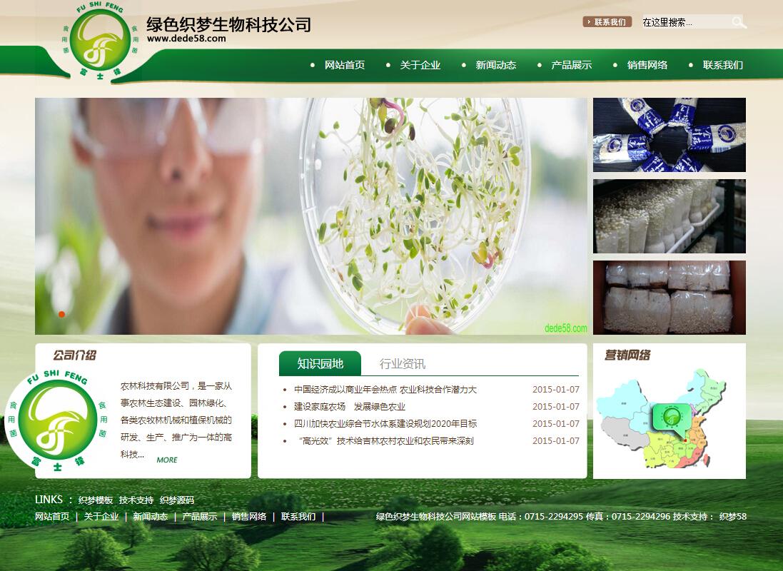 织梦绿色织梦生物科技公司网站模板