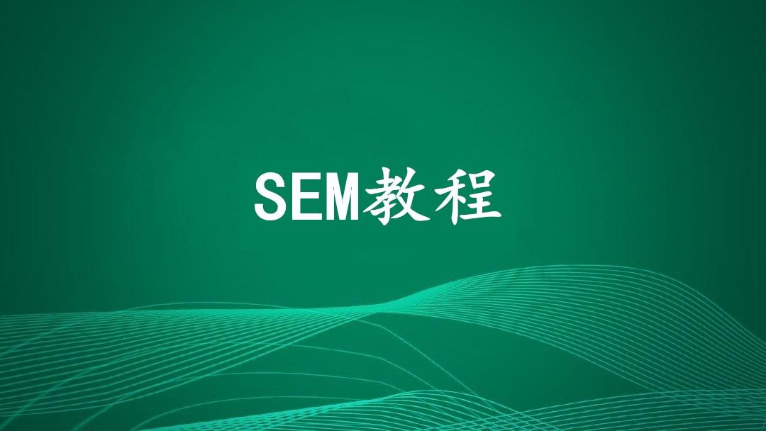 SEM教程.jpg